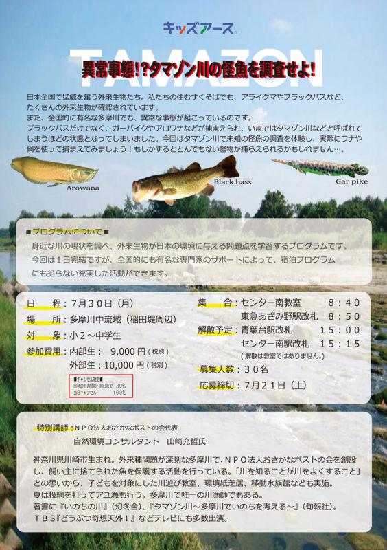 タマゾン川の怪魚を調査せよ